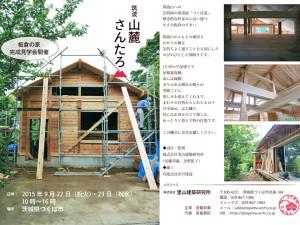 20150922,23菅江邸