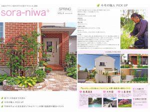 sora-niwa4