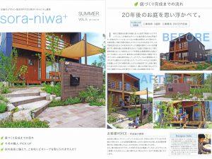 sora-niwa1